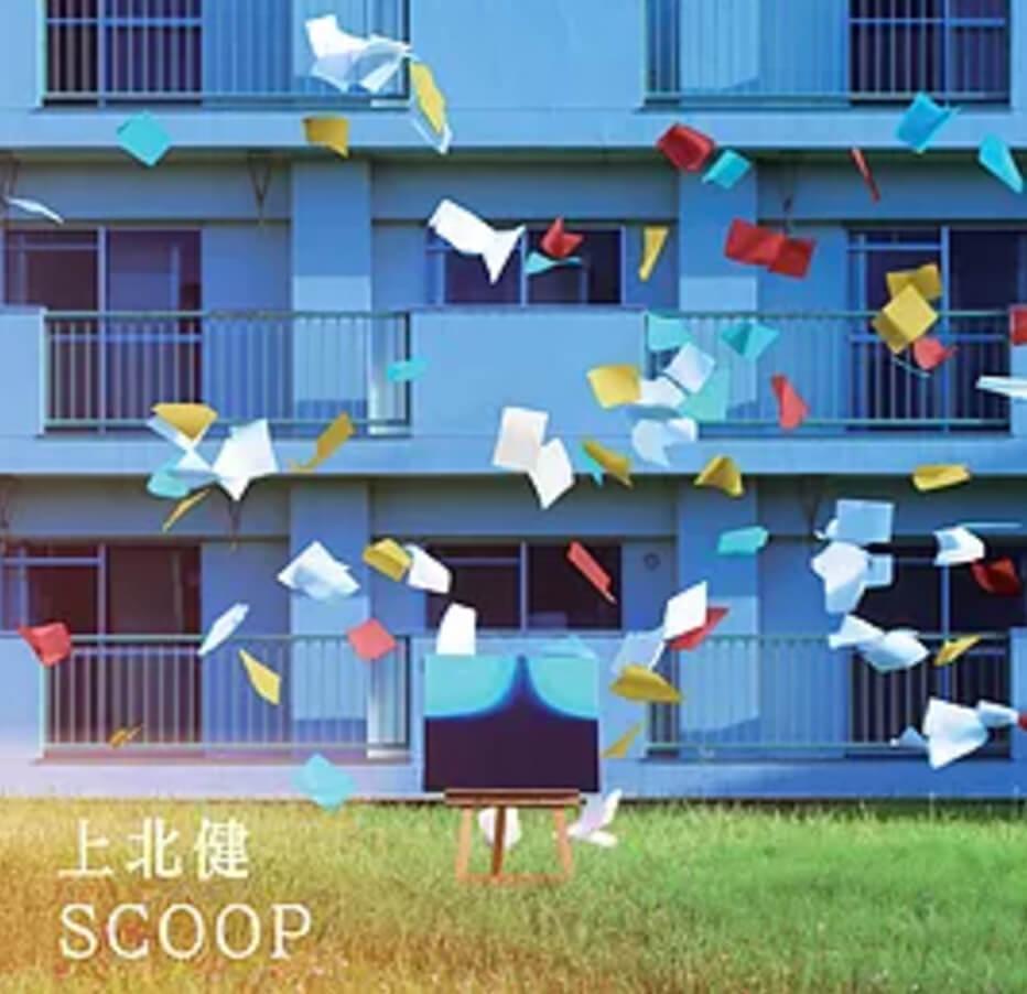「SCOOP」