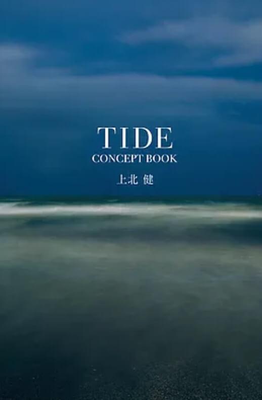 TIDE(CONCEPT BOOK)