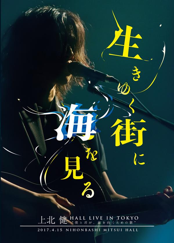 """上北 健 HALL LIVE IN TOKYO """"僕と君が、前を向くための歌"""" ~生きゆく街に海を見る~"""