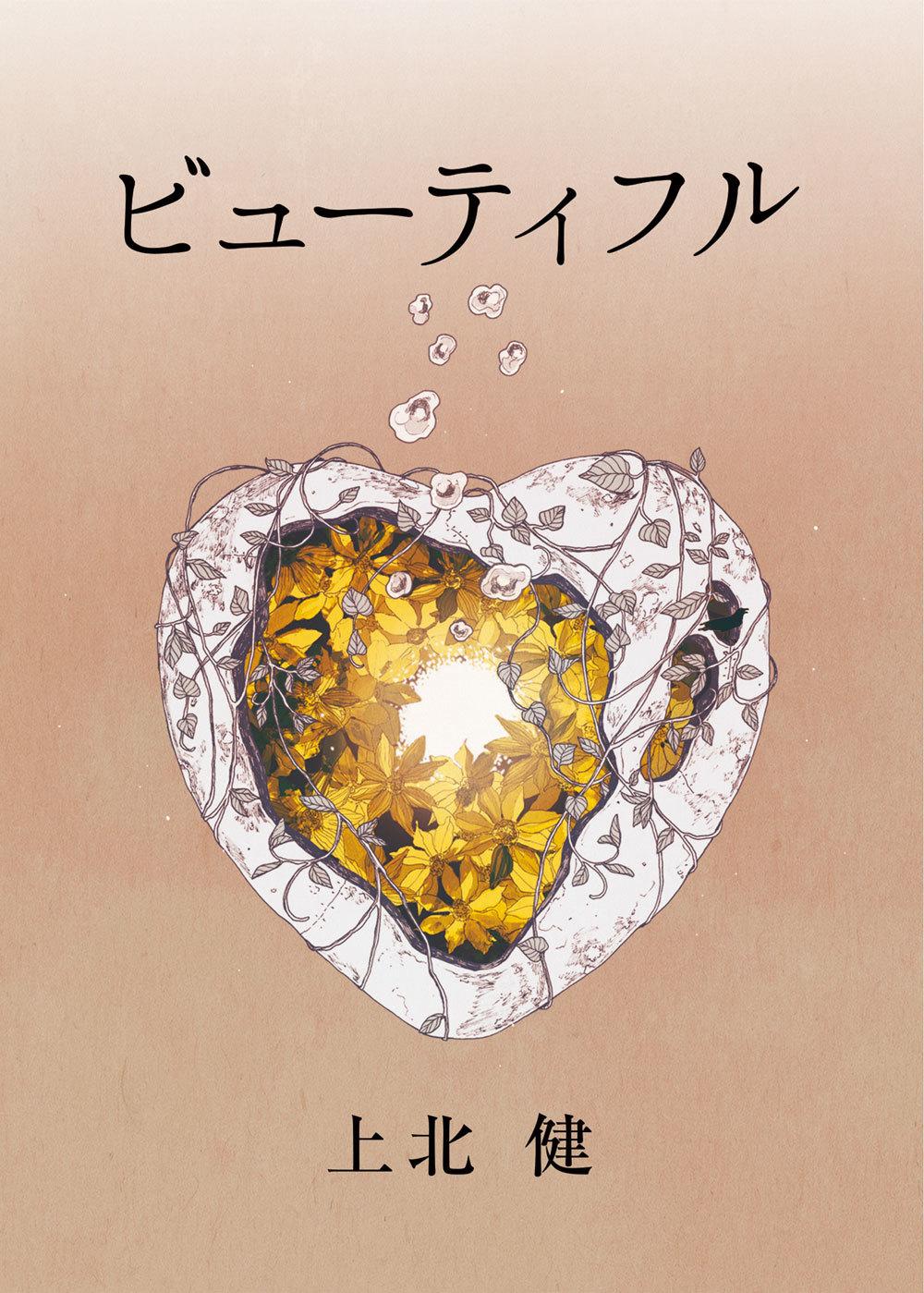 ビューティフル(CONCEPT BOOK)